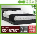 特価フレームウォーターベッドソフトサイド シングルサイズ(1バッグ)BODYTONE-SS1575ST【