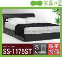 特価フレームウォーターベッドソフトサイド シングルサイズ(1バッグ)BODYTONE-SS1175ST【