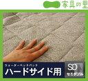 ウォーターパッドマイナスイオンSDセミダブルドリームベッド dream bed シーツ ウォーターベッド ウォーターベット ウオーター 寝具 ..