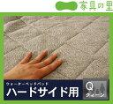 ウォーターパッドマイナスイオンQ1クィーンドリームベッド dream bed クイーン ベットパット ウォーターベッド ウォーターベット ベッ..