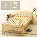 すのこベッド 100%ひのき材の安心安全木製すのこベッド シングルベッド※縦すのこタイプ フレームのみ