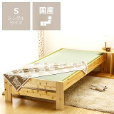【】【国産】飽きのこないシンプルな畳ベッド爽やかなナチュラル感の木製畳ベッド シングルベッド