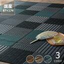 様々な織りの模様が楽しめるモダンい草ラグ江戸間1畳(87×174cm) 「DX京刺子」 裏貼り加工 ※代引き不可