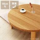 竹の木製ちゃぶ台 90cm丸(ちゃぶ台/木製/丸/座卓/折りたたみ)
