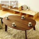 ウォールナットの木製ちゃぶ台 120cm丸(ちゃぶ台/木製/楕円/座卓)
