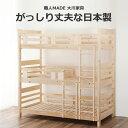 国産品で自然塗料!丈夫な三段ベッド/3段ベッド「職人MADE 大川家具」認定商品