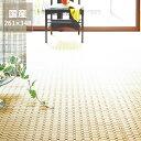 い草 ラグ い草花ござ い草カーペット「小町(こまち)」江戸間6畳(261×348cm)添島勲商店