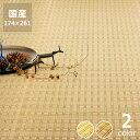 い草 ラグ い草花ござ い草カーペット「華厳」江戸間3畳 (174×261cm) 3帖 インスタイル (inSTYLE)