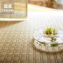 い草 ラグ い草ラグ 3畳 3帖 い草花ござ い草カーペット「初音」江戸間3畳(174×261cm)