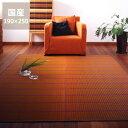 い草 ラグ い草ラグ い草カーペット「ピアスモール」(190×250cm)