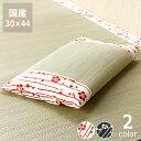 い草平枕「小梅」(30×44cm)