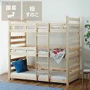 広島の家具職人が作る国産ひのき香る三段ベッド(すのこ桧無垢材仕様)3段ベット 三段ベット すのこベット