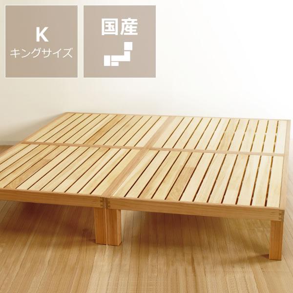 広島の家具職人が手づくり桐すのこベッドキングサイズ(S×2) ヘッドレスフレームのみ 【送料無料】【国産】通気性抜群!高さ別注できるシングルベッド