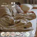 5重ガーゼケット キルトケットダブルサイズ(180×210cm)【ガーゼケット 夏用寝具 5重ガーゼ】