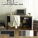学習デスク 単品 テレワーク パソコン デスクのみ 高耐久 メラミン化粧板 モダン 抗菌 衛生的 国産 コンフォート 1400 comfort desk