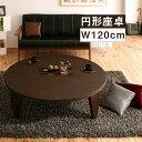 【送料無料】天然木和モダンデザイン 円形折りたたみテーブル【MADOKA】まどか/円形タイプ(幅12