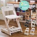 学習チェア 木 キャスター 木製 子供用 椅子 送料無料 木...