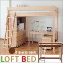 木製ロフトベッド 天然木無垢 棚無し 大人になっても使えるフレーム&デザイン!すのこベッド システム家具 ナチュラル/ブラウン〔大型〕ウォールナット/ハイベッド/シングル【代引不可商品】