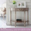 ラウンドコンソールテーブル 木製テーブル アンティークシャビ...