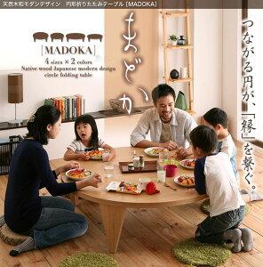 【送料無料】天然木和モダンデザイン円形折りたたみテーブル【MADOKA】まどか/円形タイプ(幅120)リビングシンプルローテーブル折り畳み【代引き不可】