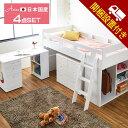 開梱設置組立無料 システムベッド システムベット アウトレット 国産 日本製 学習机