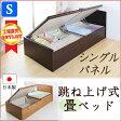 日本製 跳ね上げ式 畳ベッドパネルタイプ シングルベッド 収納ベッド 畳ベット 大容量収納 収納付き たたみベッド タタミベッド アウトレットベッドアウトレット送料無料楽ギフ_のし RCP