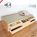 畳ベッド シングル 収納 チェストベッド 畳チェストベッド ...