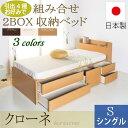 4種類から選べる引出 日本製 シングルベッド収納付き 収納ベッド スライドレール付きコンセント 大容量フレームのみ シングル 幅98cmクローネ 14シリーズ
