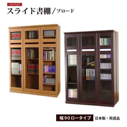 アウトレット 送料無料 国産 日本製ホコリの入りにくいガラス扉付き スライド書棚幅90 ロータイプ ブロード書棚 CD DVD ビデオ収納に楽ギフ_のし RCP