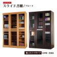 アウトレット 国産 日本製ホコリの入りにくいガラス扉付き スライド書棚幅120 ハイタイプ ブロード書棚 CD DVD ビデオ収納に楽ギフ_のし RCP