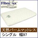 【送料無料】 シングルサイズFibreLux 最高級パームマットレス 生成り厚み11cm芯材100%天然...