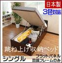 ●送料無料#13型 ガス圧式 収納ベッド リフトアップ国産 日本製 縦開きノートン シングル 本体フ
