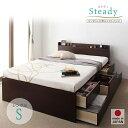 チェストベッド 収納ベッド シングルベッド 省スペースベッド...