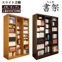 【らくらくお届け対象送料無料】【関東地区は組立設置込み】書棚本棚スライド書棚