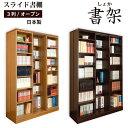 スライド式 本棚 スライド書棚日本製 高級 スライド書棚 書架シリーズ幅127/高さ192cm 扉無
