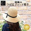 ショッピング麦わら帽子 クーアイ(Kuai) 麦わら帽子 レディース 細編み つば広 ブレード帽子 ペーパーハット リボン付き UVカット 折りたたみ 軽量 おしゃれ