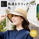 ショッピング麦わら帽子 クーアイ(Kuai) 麦わら帽子 レディース 風通る ラフィア ハット UVカット 折りたたみ 軽量 通気 おしゃれ