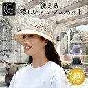 ショッピング帽子 クーアイ(Kuai) 帽子 レディース メッシュハット 洗える 涼しい 通気 UVカット 折りたたみ 軽量 おしゃれ