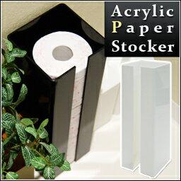 アクリル トイレットペーパー ホルダー スタンド ボックス ストッカー ホワイト ブラック