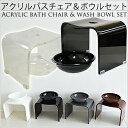 単色 バスチェア & ボウル [ お風呂 椅子 風呂椅子 アクリル 白 ホワイト 黒 ブラック ブラ