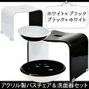 【送料無料】アクリル バスチェア 洗面器セット ツートン [ お風呂 椅子 風呂椅子 セット 白 ホワイト 黒 ブラック ][ モノトーン モノクロ ]