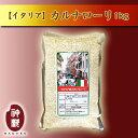 イタリア産カルナローリ1kg【あす楽対応】