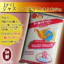 【4個購入でおまけ付き】タイ産ジャスミンライス5kg【タイの最高級米】【ジャスミン米タイ米】【香り米