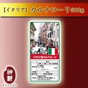 イタリア産カルナローリ300g【メール便】【送料無料】