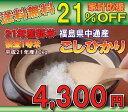 当店一番人気福島県産コシヒカリ10kg【送料無料21%OFF】【こしひかり】