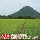 【30年産】香川県産ヒノヒカリ白米2kg【ひのひかり】【あす楽対応】