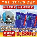 【28年産新米】【送料無料】滋賀県産中川さんのみずかがみ10kg【THE GRAND認定米】【特別栽培米】