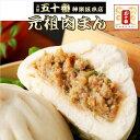 2セット購入で送料無料! 元祖 肉まん(6個入り)ランキング1位 日本の美味しい手土産50選 肉まん