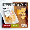 ショッピング米 あごトレ 手焼醤油煎餅 初級 うす焼 お煎餅 米菓 おせんべい 和菓子 無添加 煎餅