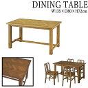 ダイニングテーブル 食卓テーブル 食卓机 食事机 リビングテーブル 天然木 ラバーウッド オーク アジャスター付 約幅140cm ブラウン AZ-0743